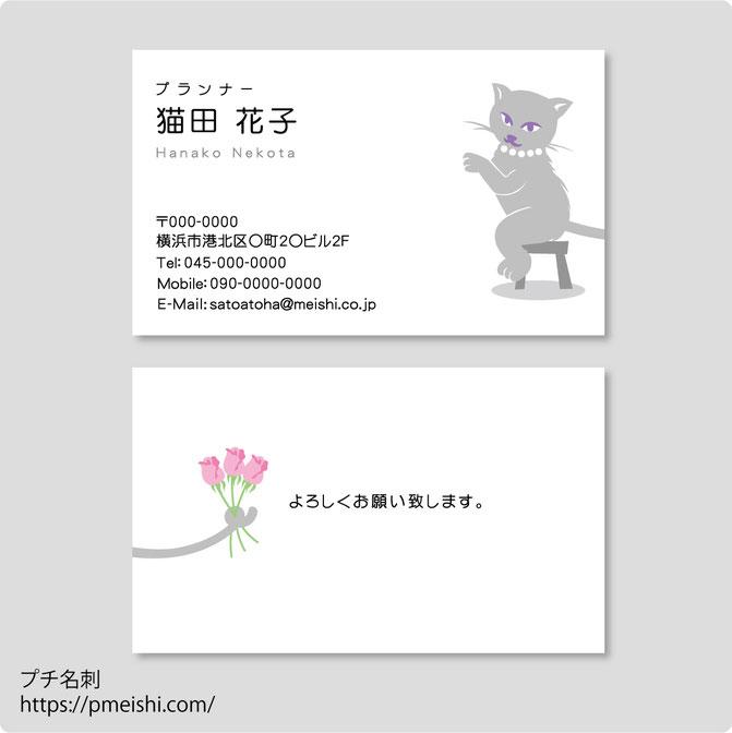 猫が花をプレゼントしている名刺、名刺デザイン、名刺屋、イラスト作成制作、製作、印刷