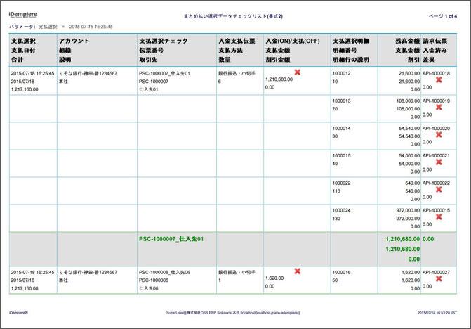まとめ払い選択データチェックリスト(SAMPLE)