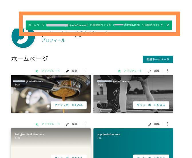 ホームページ移動方法