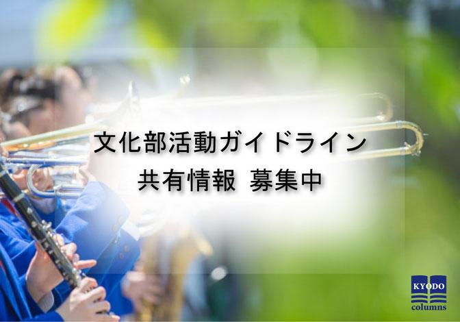 文化部活動ガイドライン