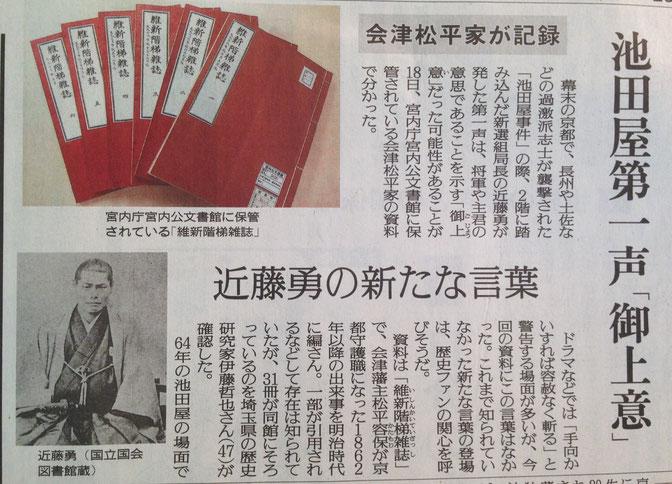 会津松平家の資料から池田屋事件で近藤勇の第一声「御上意」