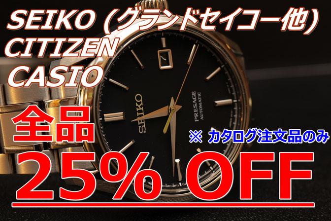 SEIKO CITIZEN CASIO 国内メーカー腕時計を定価より25%OFFセール中 さらなる値下げも頑張ります