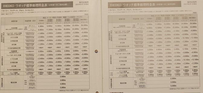 セイコーメーカー修理料金表の比較