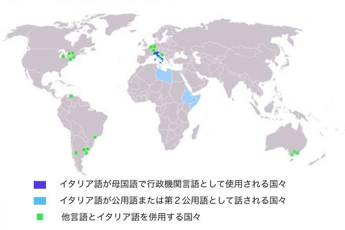 イタリア語を話す世界の国々の地図。大阪・梅田にあるヨーロッパ語のEuroLingualです。