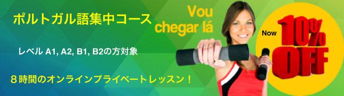 オンラインポルトガル語集中コース EuroLingual