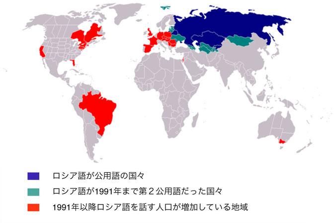 ロシア語を話す世界の国々の地図。大阪・梅田にあるヨーロッパ語のEuroLingualです。