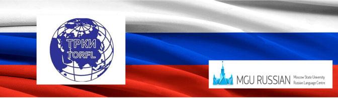 ロシア語検定試験 (TPКИ)