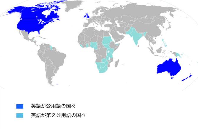 英語を話す世界の国々の地図。大阪・梅田にあるヨーロッパ語のEuroLingualです。