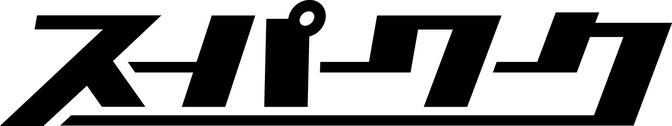 スーパーワークのロゴ