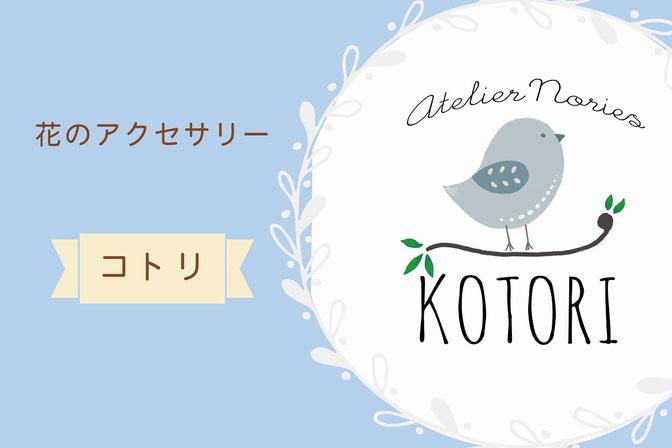 FlowerAccessory kotoribanner 04