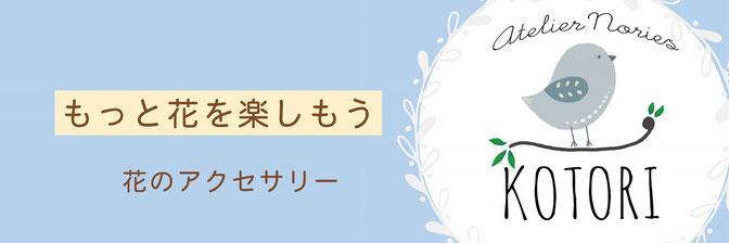 kotori  floweraccesory banner