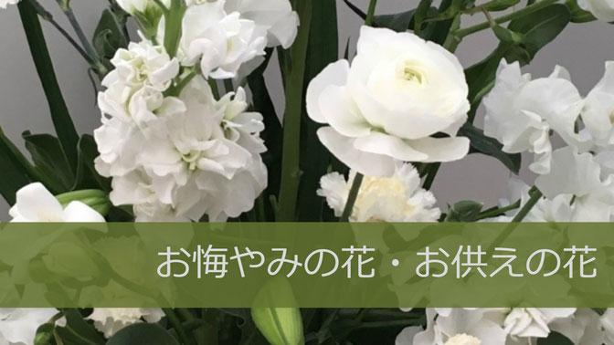 お悔やみの花ギフトバナー