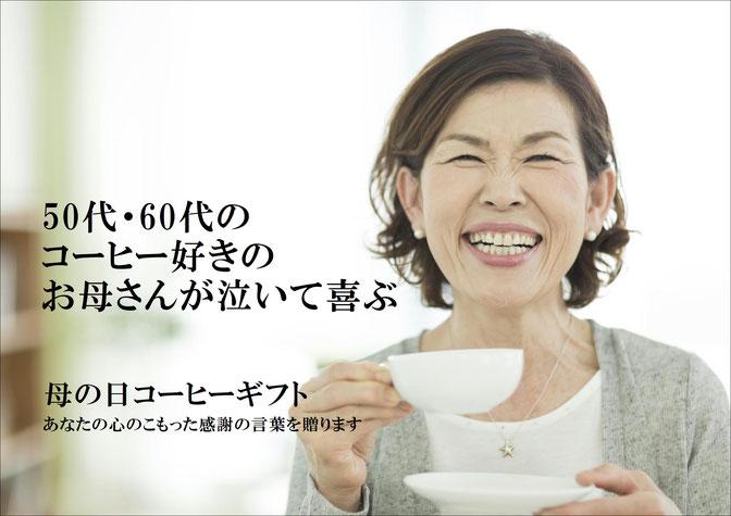 母の日のコーヒーギフト