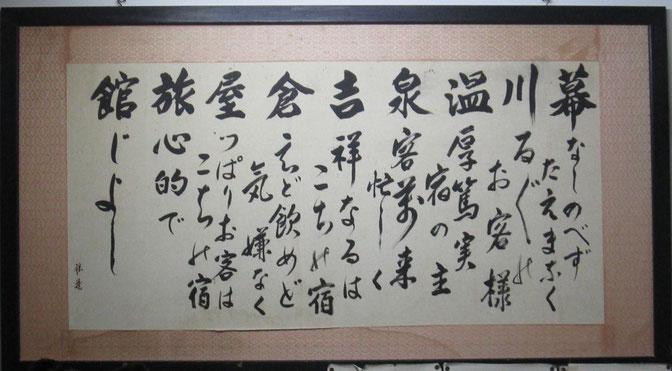 磐梯吾妻国立公園の幕川温泉「吉倉屋」が今回の舞台