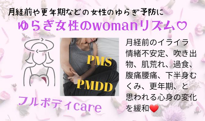 ゆらぎ女子ホルモンバランス