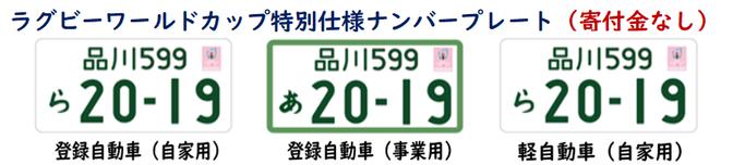 浜松市の行政書士ふじた国際法務事務所『ラグビーワールドカップ特別仕様ナンバープレート寄付金なし』