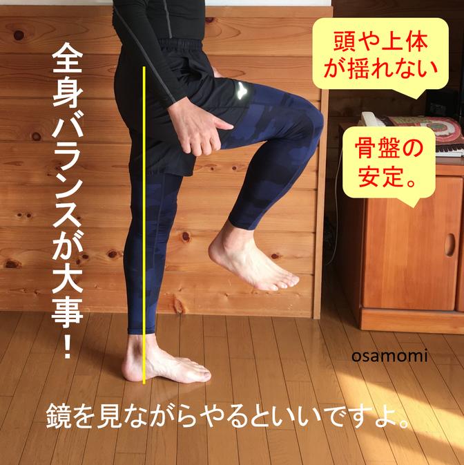 昭島市の競歩教室は、オサモミウォーキング教室昭島。片足立ち、体操教室!