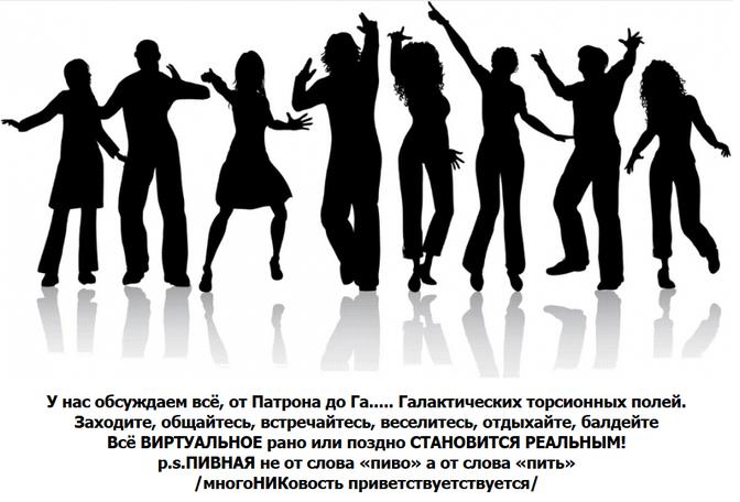 ♫♣♥♣ Виртуальная ПИВНАЯ ♣♥♣♫ - Портал Image