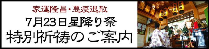 星田妙見宮 七夕祭・星降り祭 特別祈祷のご案内