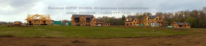 поселок берег хонка истринское водохранилище honka