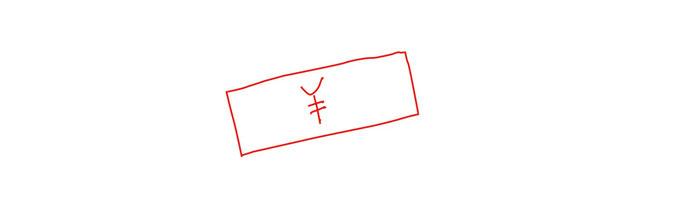 アイコン 「支払い」 (作: 塚原 美樹) ~ お金の部分を描く