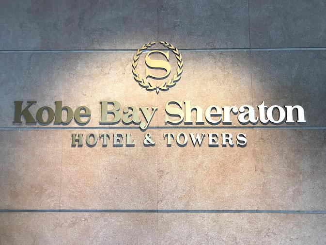神戸ベイシェラトンホテルのエンブレム