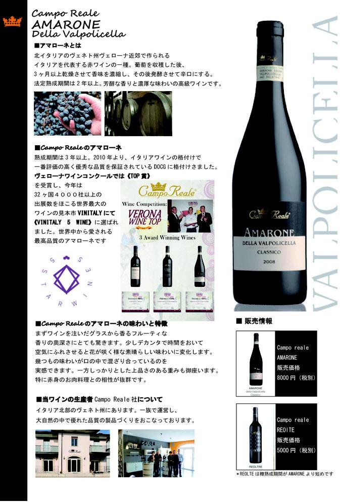 イタリア高級ワイン、アマローネの紹介。 ここでしか手に入らないイタリアD.O.C.Gワインamaroneです。
