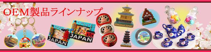 三松貿易のOEM製品ラインナップ