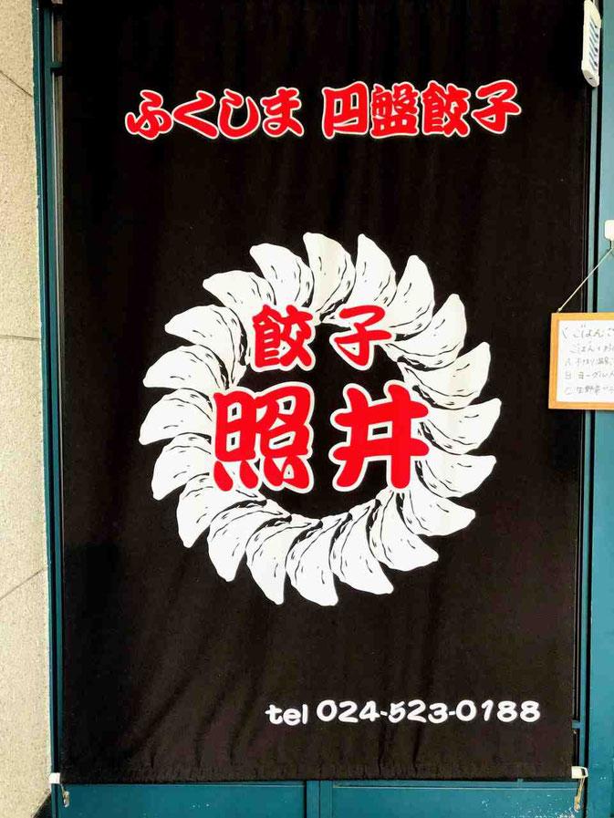 福島市 餃子の照井の円盤餃子