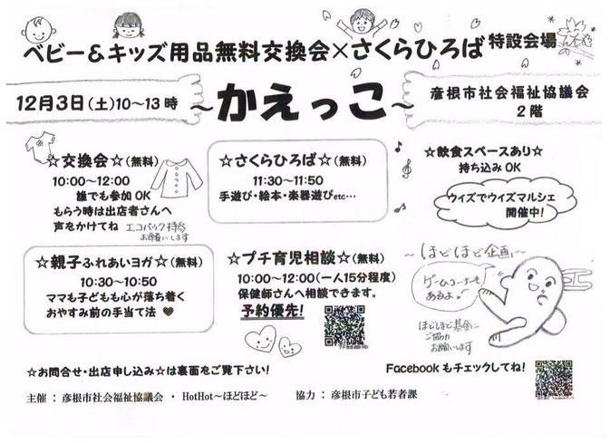 12/3 かえっこのチラシ