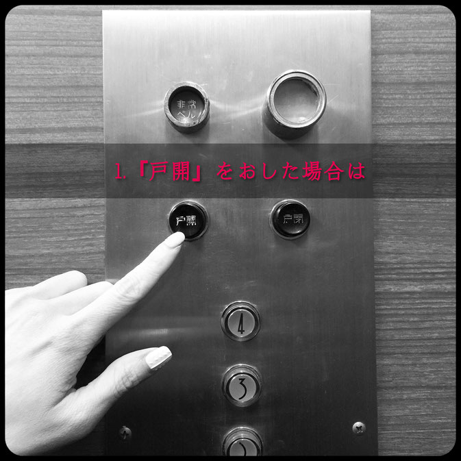 京都御所南スタジオ_エレベーターボタンについて