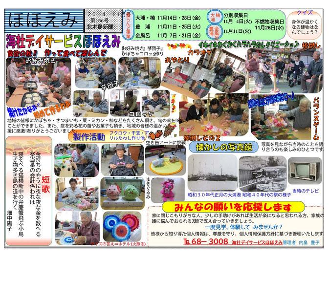 11月 海社デイサービス ほほえみ新聞