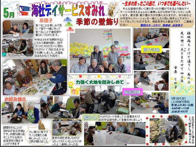海社デイサービス新聞 すみれ5月号