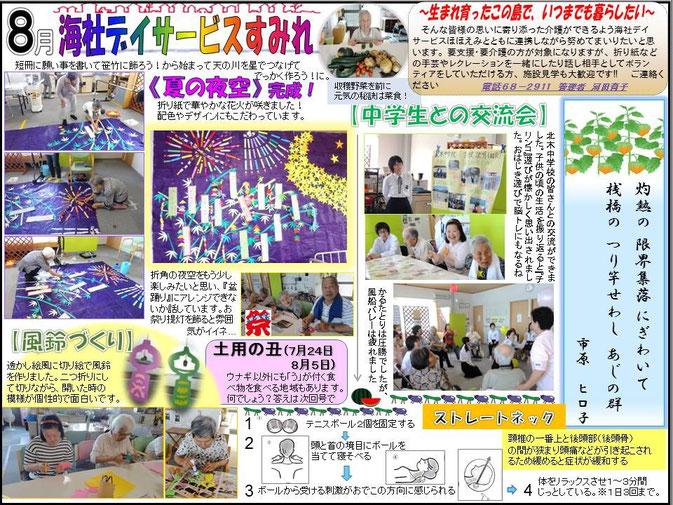 海社デイ新聞 すみれ8月号
