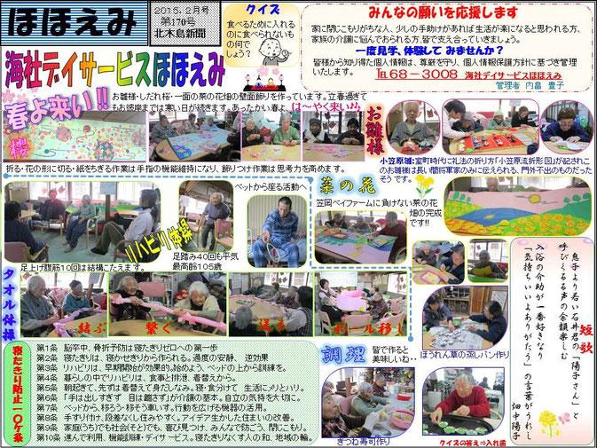 海社デイサービス ほほえみ新聞3月号