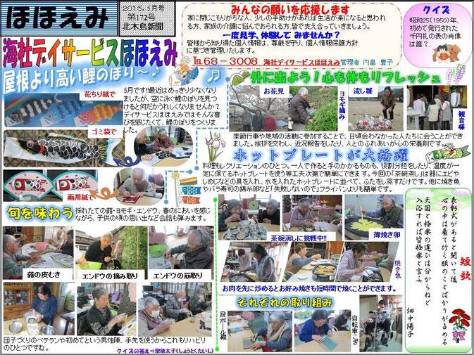 海社デイサービス新聞ほほえみ 5月号