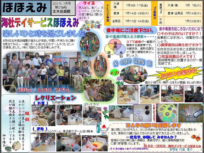 海社デイ新聞 ほほえみ 7月号