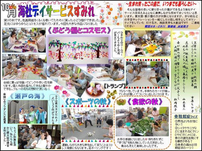 海社デイサービス すみれ 10月号新聞