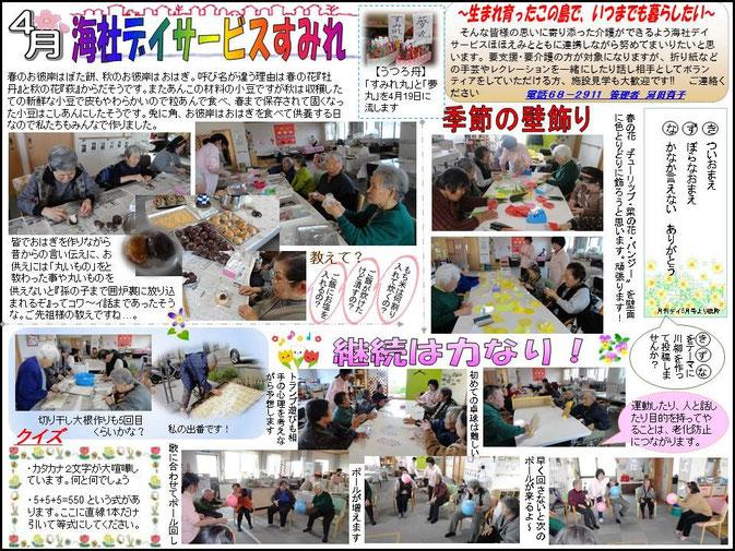海社デイ新聞 すみれ 4月号