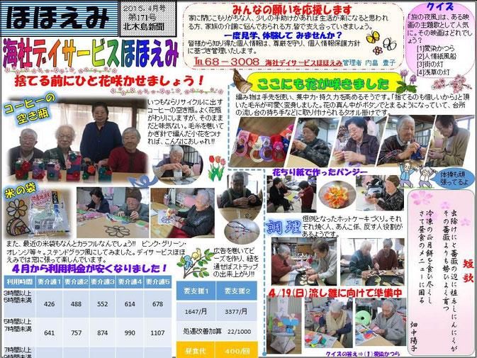 海社デイ新聞 ほほえみ 4月号