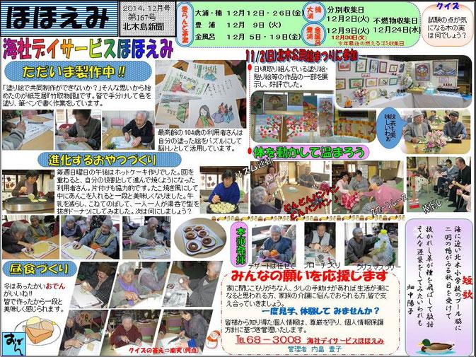 12月 海社デイサービス ほほえみ新聞