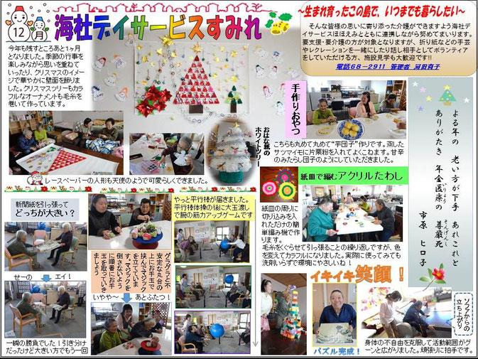 12月 海社デイサービス すみれ新聞