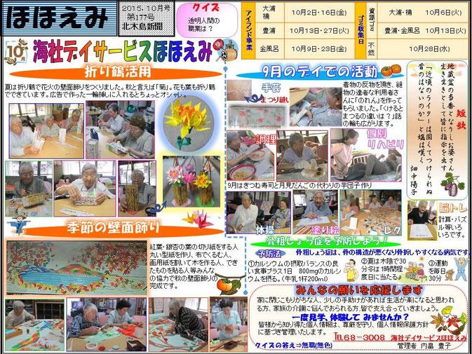 海社デイサービスほほえみ 10月号新聞