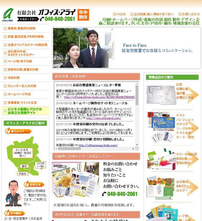 オフィスアライの htm css で作成したホームページ