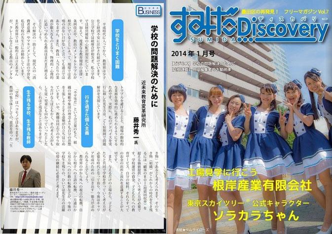 ウェブマガジン「すみだDiscovery」VOL.7(「ゲストログイン」で購読できます)