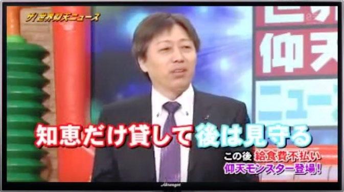 日本テレビ『ザ・世界仰天ニュース』