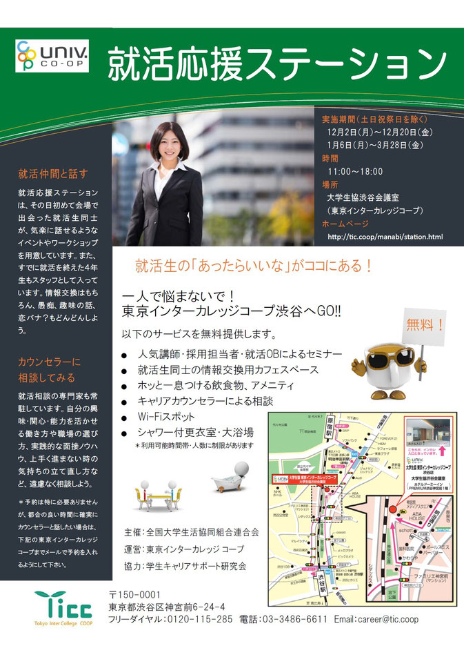 大学生協東京インターカレッジコープ 「就活応援ステーション」での講演