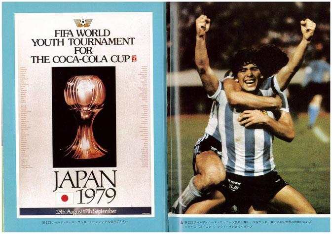 18歳、若き雄姿マラドーナ、1979年のワールドユース。