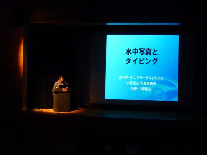 中野誠志水中写真講演会の写真