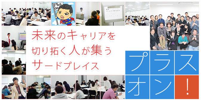プラスオン!~未来のキャリアを切り拓く人が集うサードプレイス~東京勉強会